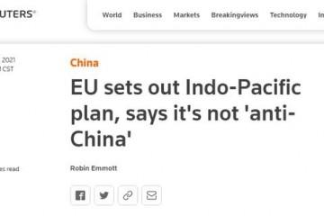 欧盟出台新计划加强印太地区影响力网友这是按美国的指示行动
