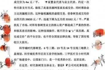 将近4万的房子只卖2.8万广州一小区业主举报邻居把小区均价拉低了