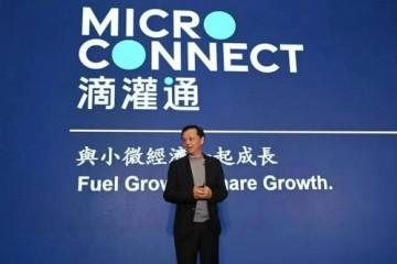 李小加事业新征程官宣创立滴灌通投资平台连接中国小微企业和全球资本