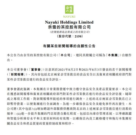 奈雪的茶新闻报导所述事项不会对本集团的营运及财务状况造成任何重大不利影响