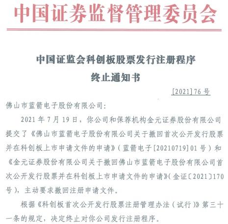 蓝箭电子终止科创板发行注册保荐机构为金元证券