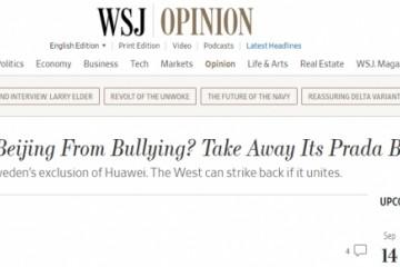 美媒怂恿西方奢侈品牌施压中国为爱立信因瑞典封禁华为受惩罚出头